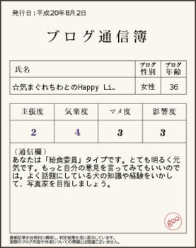 通信簿2.png