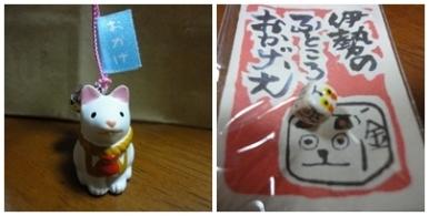 おかげ犬お土産.jpg